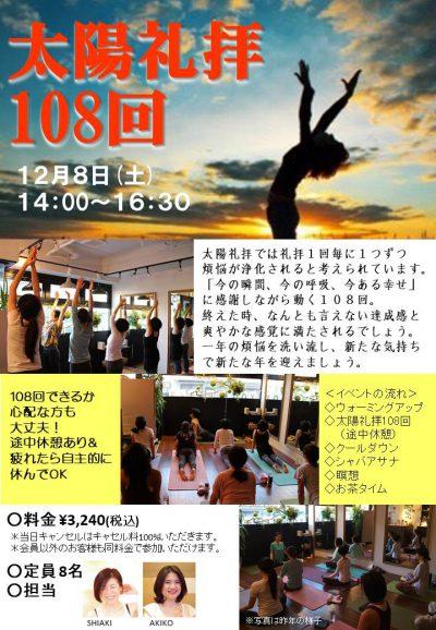 108 太陽 礼拝